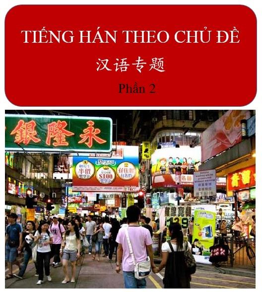 Từ vựng Hán ngữ theo chủ đề Phần 2