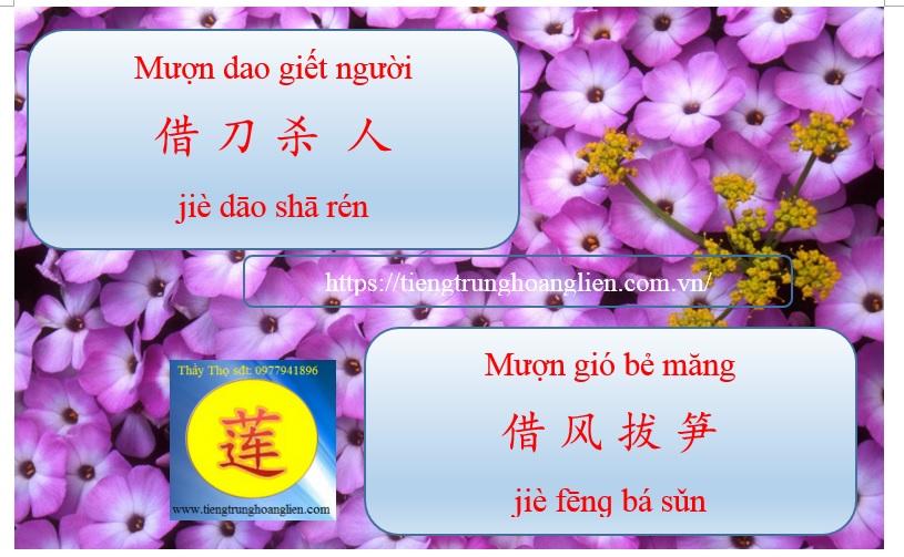 Cụm từ trong tiếng Trung thường hay sử dụng
