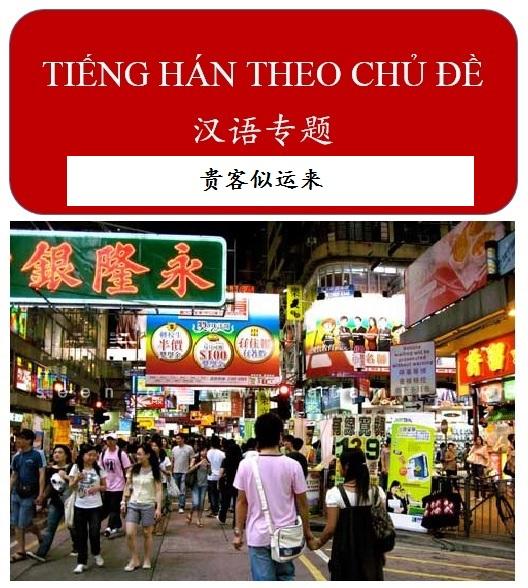 Các câu phương ngôn tiếng Trung trong kinh doanh