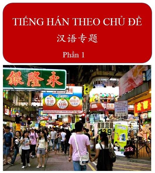 Tự học tiếng Trung các các câu nói ngắn- Cuộc sống muôn màu